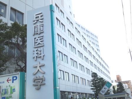兵庫医科大学 入学試験情報 医学...